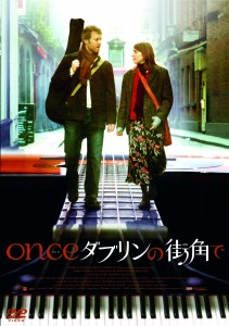 ONCE_DVD-S