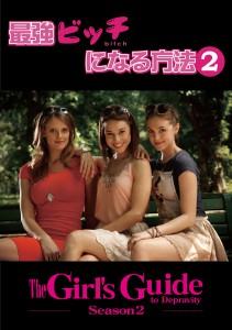 DVDGirlsGuide2-案8-セル表紙