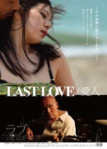 検索 ラブストーリーズ 「LASTLOVE/愛人」
