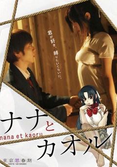 nana_DVD_R_jkt