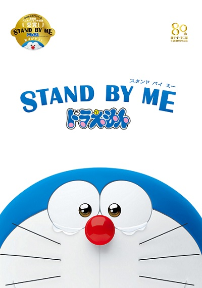 STAND BY ME ドラえもんポスター