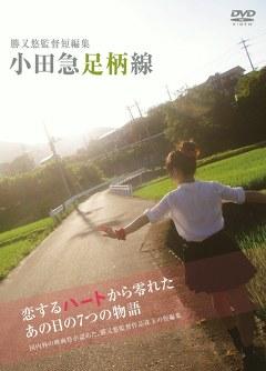 A5_katsu_dvd