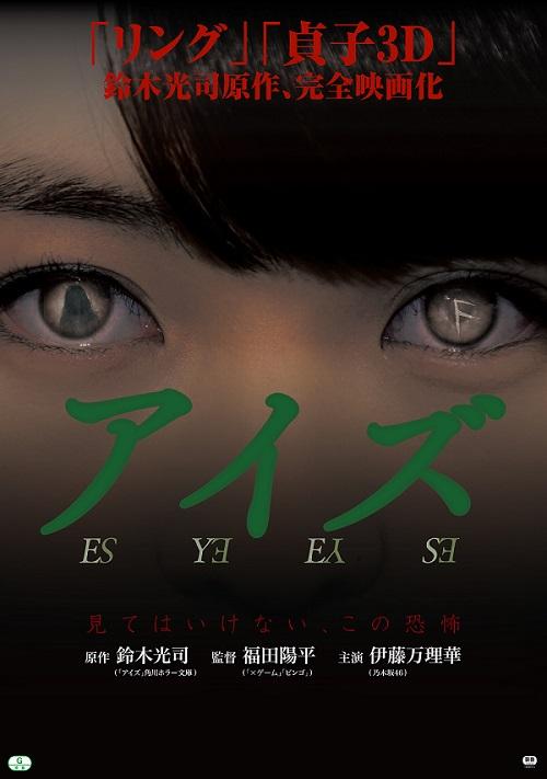 eyes_B1poster