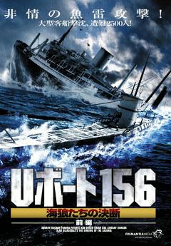 Uボート156 海狼たちの決断 前編