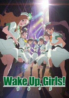 Wake Up,Girls!青春の影