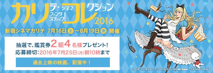 【鑑賞券プレゼント】カリコレ2016