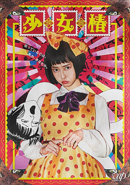 ST_DVD_sell_kesyoshi_20160901_1